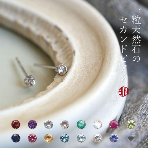 【A.UN jewelry】 セカンドピアス プラチナ 軸太 12mm 誕生石 【鑑別済】【送料無料】華奢 シンプル スタッドピアス つけっぱなし 金属アレルギー レディース 3mm 天然石 made in japan