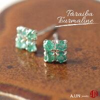 【A.UNjewelry】パライバトルマリン4粒合計0.3ctピアスptプラチナ【送料無料】