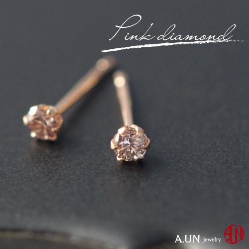 【A.UN jewelry】 ピンクダイヤモンド ピアス 0.1ct 直径2mm【鑑別書付き】【送料無料】 天然色 K18 PG ピンクゴールド スタッドピアス 4月 誕生石 一粒ダイヤ ダイヤモンド レアストーン