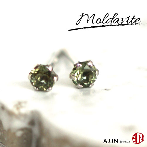 【A.UN jewelry】 モルダバイト ピアス 0.2ct 直径3mm【送料無料】チェコスロバキア Pt900 プラチナ スタッドピアス ヒーリングストーン