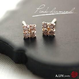 【A.UN jewelry】 ピンクダイヤモンド ピアス 0.2ct 【鑑別書付き】【送料無料】 天然色 K18 PG ピンクゴールド スタッドピアス 幸運の四つ葉 四つ葉 4月 誕生石 ダイヤ ダイヤモンド レアストーン