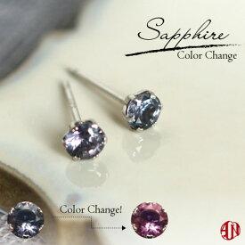 【A.UN jewelry】 カラーチェンジサファイア ピアス 0.4ct 直径約3mm Pt900 スタッドピアス 9月 誕生石