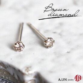 【A.UN jewelry】 ブラウン ダイヤモンド ピアス 0.1ct / Pt900 プラチナ スタッドピアス / ライトブラウン / 4月 誕生石 / 両耳用