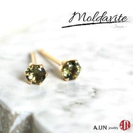 【A.UN jewelry】 モルダバイト ピアス *K18* ≪直径3mm≫ チェコスロバキア 18金 イエローゴールド スタッドピアス ヒーリングストーン