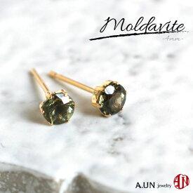 【A.UN jewelry】 モルダバイト ピアス *K18* ≪直径4mm≫ チェコスロバキア 18金 イエローゴールド スタッドピアス ヒーリングストーン