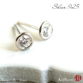 【A.UN jewelry】 シルバー925 スワロフスキー ジルコニア ピアス 《直径約4mm》 silver925 シンプル スタッドピアス / 両耳用