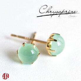 【A.UN jewelry】 クリソプレーズ ピアス 《直径約5mm》 K18 YG / カボション ピアス / 18金 スタッドピアス / 両耳用