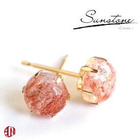 【A.UN jewelry】 サンストーン ピアス 《直径約6mm》 K18 YG / カボション ピアス / 18金 スタッドピアス / K18YG シリコンダブルキャッチ付き♪ / 両耳用