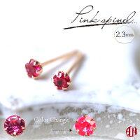 【A.UNjewelry】ホットピンクスピネルピアス《直径約2.1mm》K18YG/6本爪タイプ18金スタッドピアスK18/8月誕生石/両耳用