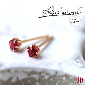【A.UN jewelry】 レッドスピネル ピアス 《直径約2.7mm》 K18 PG / 6本爪タイプ 18金 スタッドピアス K18 / 8月 誕生石 / 両耳用