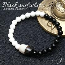 【Blackandwhite〜運命を転換させる逆転ブレスレット〜】【メール便可】【05P08Feb15】【RCP】黒白天珠ブレスモノトーンツートーン黒白白黒