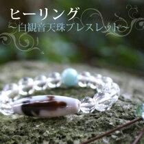 【ヒーリング!白観音天珠ブレスレット〜ラリマー〜】【メール便不可】