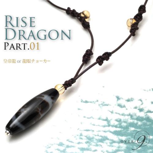 【RISE DRAGON 天珠が選べるチョーカー -part01-】【メール便可】龍眼天珠 皇帝龍天珠 天珠 ネックレス