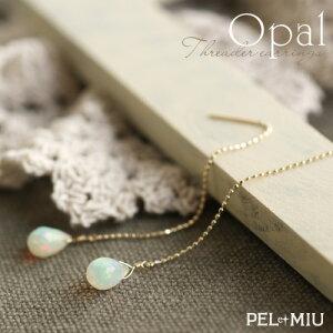 【PEL et MIU】エチオピア産 オパール opal 一粒 アメリカンピアス K10 10金 天然石 しずく パワーストーン 揺れる かわいい チェーンピアス プレゼント ペル エ ミュウ A.UN