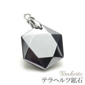 テラヘルツ ペンダントトップ 六芒星 25mm テラヘルツ鉱石 本物 【メール便可】