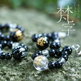 【梵字 ストラップ】オニキス ストラップ 梵字 天然石 パワーストーン 水晶 ブレスレット