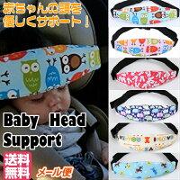 ベビーヘッドサポートチャイルドシートネックリリーフ幼児赤ちゃんヘッドバンド頭首固定バンド調節可能スリーピング可愛いベビーカー