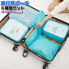 スーツケース 旅行収納 荷物 収納バッグ 旅行 バッグインバッグ トラベルグッズ トラベル用 収納 バッグ 6個セット コンパクト 整理整頓 bag in bag プレゼント シンプル おしゃれ ポイント消化