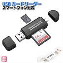 SD USB マイクロUSB マルチカードリーダー ライター MicroUSB SDカード 高速 小型 SDカードリーダー HUB USB 2.0 Micr…