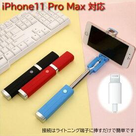iPhone11 Pro Max 対応 自撮り棒 セルカ棒 セルフィスティック アイフォン じどり棒 ライトニングケーブル 有線 シャッターボタン付き iPhoneXs xr iPhone6s iPhone8 専用 設定不要 プレゼント シンプル おしゃれ ポイント消化