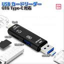 Tipe-c マルチカードリーダー ライター USB マイクロUSB MicroUSB microSDカード 高速 小型 マイクロSD OTG カード HU…