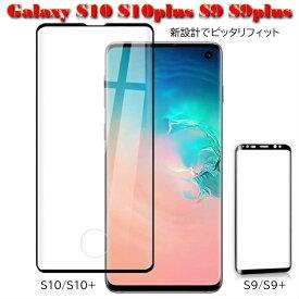 ギャラクシー S20 S20+ S10 S10+ Note10 Note10+ S9+ 3D 高感度 ガラスフイルム 全面吸着 撥水 保護 エッジ ガラス フイルム サムスン 3D ラウンドエッジ加工 液晶保護シート 強化ガラス