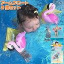 アームリング 子供用 アーム 浮き輪 2個セット 水遊び 夏休み 可愛い 腕 浮き輪 アームヘルパー 海 海水浴 ビーチ プ…