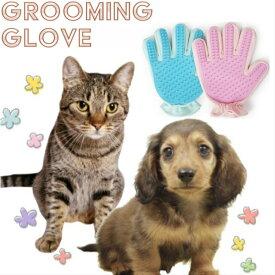 新型 ペット グルーミング グローブ 手袋 ブラシ お手入れ 抜け毛 毛玉 除去 犬 猫 用 なでなでごっそり ※ トゥルータッチ ではありません。【片手】 ポイント消化