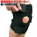 膝サポーター 膝バンド 膝固定 怪我防止 前十字靭帯 半月板 関節靭帯保護 運動用 サイズ調整 左右兼用 男女兼用 サポ…