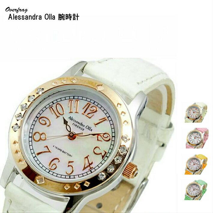 在庫処分 Alessandra Olla アレッサンドラオーラ 腕時計 クオーツ レディース AO-1750 ステンレス ケース レザーベルト 天然シェル文字板 日常生活防水 誕生日プレゼント 女性 ギフト おしゃれ 可愛い