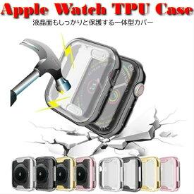 アップルウォッチ Apple Watch Series 1 2 3 4 5 TPU ケース 本体 カバー 40mm 44mm ケース 全面保護 ケース 38mm 42mm シリーズ4 保護ケース 薄い ゴールド ブラック シルバー ローズ クリア 透明 耐衝撃 ポイント消化