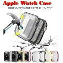 アップルウォッチ5 Apple Watch Series 1 2 3 4 5 TPU ケース Apple Watch Series 4 本体 カバー 40mm 44mm ケース 全…