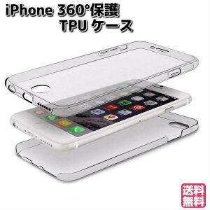 360°TPU ケース 全面保護 フルカバー 耐衝撃 衝撃保護 シンプル iPhone X Xs 8 8Plus 7 7Plus 6s 6 6sPlus 6Plus SE 5s 5 クリア カバーケース クリアケース アイフォンケース おしゃれ おすすめ 人気 MAX XR ポ