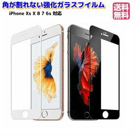カーボン繊維 ガラスフィルム 3D 全面フルカバー 強化ガラスフイルム iPhoneX iPhone8 iPhone8 Plus iPhone7 iPhone7 Plus iPhone6s アイフォン ポイント消化
