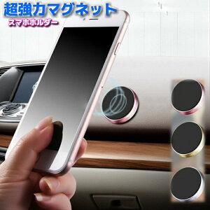 選べる2個セット 車ホルダー マグネット スマホスタンド 磁気カーマウントホルダー iPhone Android スマホに対応 車載ホルダー スマホホルダー 装着 脱着簡単 プレゼント おしゃれ ポイント消化