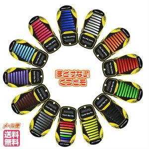 選べる 2個セット 結ばない 靴ひも 靴紐 ゴム シューレース ほどけない 防水 伸縮 メンズ レディース 16本入り シリコン ほどけない靴紐 スニーカー 紐 ヒモ 脱ぎ履き ワンタッチ 楽々 ほどけ