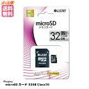 microSDカード マイクロSD microSDHC 32GB L-32MS10 Class10 アダプター付 ギャラクシ エクスペリア ファーウェイ シ…