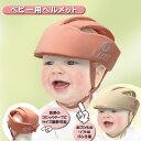 赤ちゃん ベビー ヘルメット 転倒 頭 防止 保護 怪我 防止 衝撃緩和 防災 あかちゃん 頭の矯正 安全帽子 幼児 乳児 子…