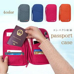 パスポートケース パスポートカバー カードケース 長財布 海外旅行 国内旅行 セキュリティケース 貴重品 ケース パスポート 航空券 トラベル ポーチ トラベルグッズ 防水 トラベルケース 旅
