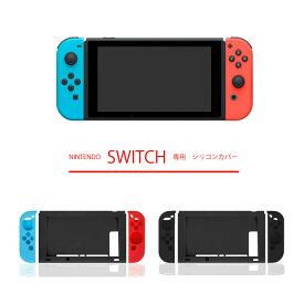 任天堂 スイッチ 本体 コントローラー 保護カバー シリコン カバーセット Switch用 ジョイコン用 Joy-Con グリップ ニンテンドースイッチ Nintendo Switch ケース カバー ソフトケース おしゃれ プレゼント