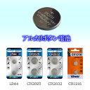 Lazos ボタン電池 アルカリ電池 LR44 CR2025 CR2032 CR1216 lr44 cr2025 cr2032 cr1216 lr 44 cr 2025 2032 1216 時計…