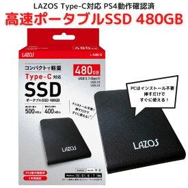 Lazos ポータブル SSD 480GB L-S480-B 高速 Type-C対応 ps4対応 外付け USB パソコン 周辺機器 USB3.1 Gen1 超小型 PlayStation4 拡張ストレージ 小型 軽量 持ち運び テレワーク ストレージ 高容量 プレゼント ポイント消化