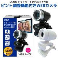 LazosL-WCHD-BテレワークウェブカメラWEBカメラかんたん接続マイク内臓ピント調整機能付きHD解像度フレームレート30FPSWeb会議オンライン授業在宅勤務ビデオチャットパソコンpcカメラクリップスタンドマイク付きおしゃれポイント消化