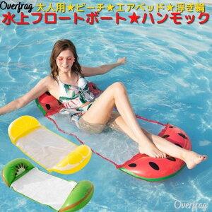 浮き輪 大人用 ハンモック フルーツ柄 水上 ウォーター フロート フロートボート 背もたれ プール ビーチ ソファー ビーチボート エアベッド カップル マットおしゃれ おもしろ 可愛い 夏 海