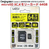LAZOS高耐久マイクロSDカード64GBUHS-ICLASS10メモリーカードNintendoSwitchニンテンドー3DS任天堂スイッチドライブレコーダーデジタルカメラビデオカメラmicroSDカードmicroSDカードアダプター付ギャラクシーアンドロイドスマートフォンスマホ対応