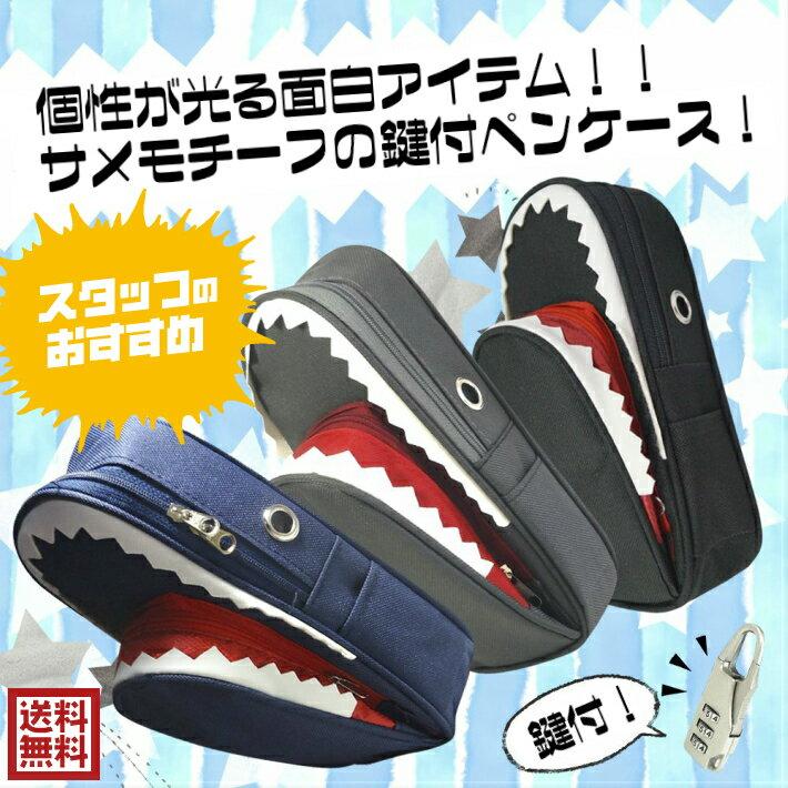 さめ 鮫 ペンケース 鍵付き キッズ おもしろ 文房具 シャーク 大容量