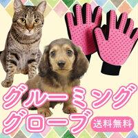 ペットグルーミンググローブファーミネーターFURminator犬猫短毛長毛