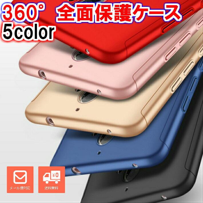 【送料無料】 Huawei P10 P9 Lite 360°ケース 全面保護 フルカバー 耐衝撃 衝撃保護 シンプル ケース 手帳型 よりハードに保護 別売 2.5Dガラスフイルム 硝子