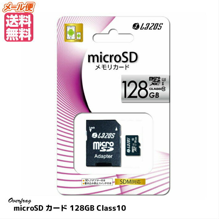 microSDカード マイクロSD microSDHC 128GB L-128MS10-U3 Class10 アダプター付 ギャラクシ エクスペリア ファーウェイ シャープ アンドロイド スマートフォン スマホ 対応 ドライブレコーダー 録画 デジカメ 安心の国内メーカー製 ポイント消化