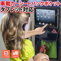 お子様ご機嫌カーシートバックシートiPadタブレット視聴ポケット収納シート保護にも車男の子女の子赤ちゃん